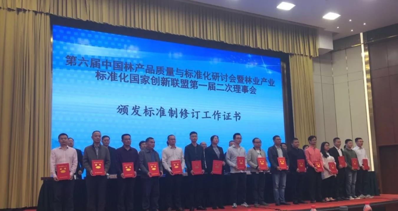 上海申西参加第六届中国林产品质量与标准化研讨会