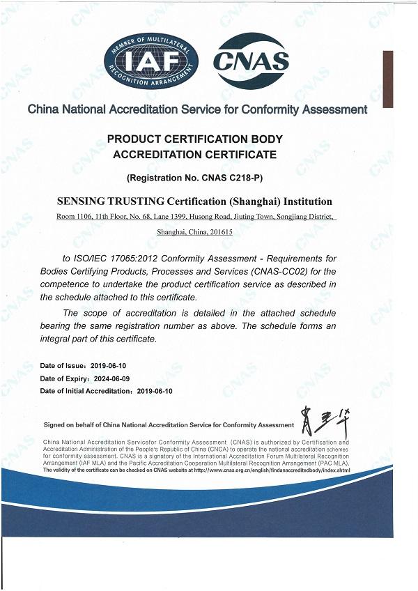 热烈祝贺申西认证获得CNAS认可!