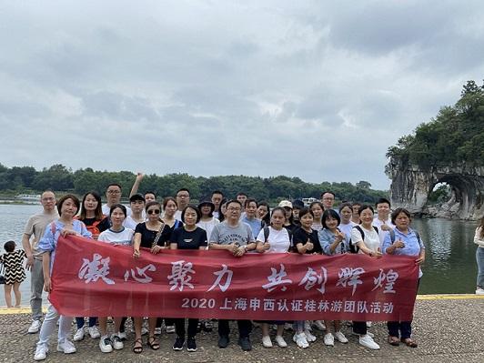 """""""凝心聚力 共创辉煌""""——记2020年上海申西认证桂林游"""